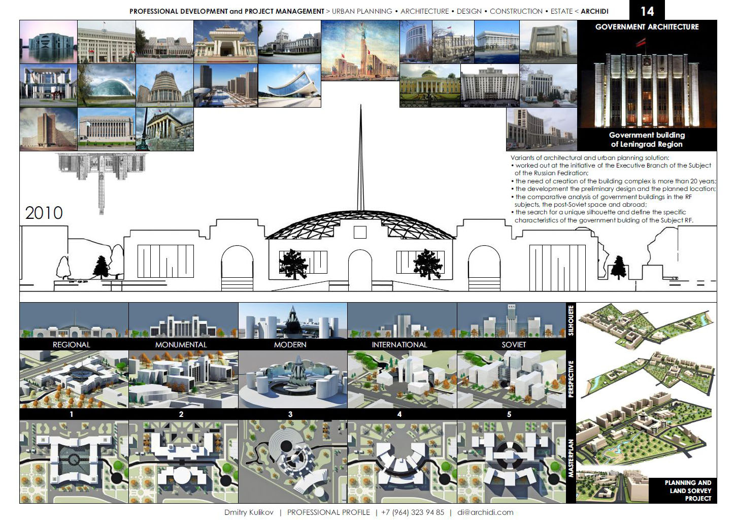 archidi.com - PORTFOLIO - Government architecture